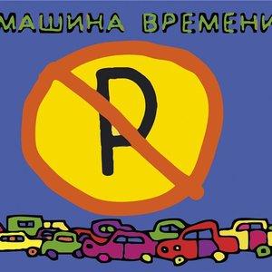 Image for 'Машины Не Парковать'