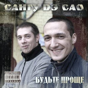 Imagen de 'Проводы'