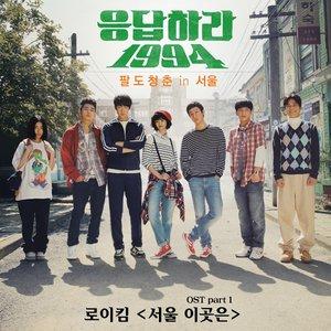 Image for '응답하라 1994 OST Part 1'