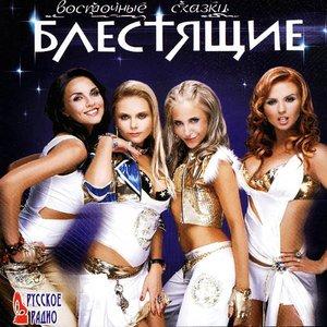 Image for 'Восточные Сказки'