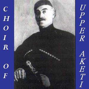Image for 'Choir Of Upper Aketi'