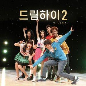 Image for '정진운, Jr., 김지수, 강소라'