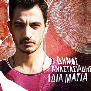 Image for 'Idia Matia'