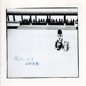 Image for 'ディランにて'