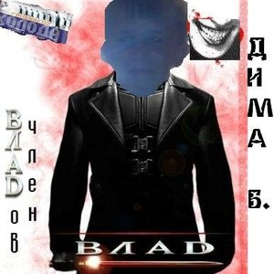 Image for 'Секс со шмарами от Димы'