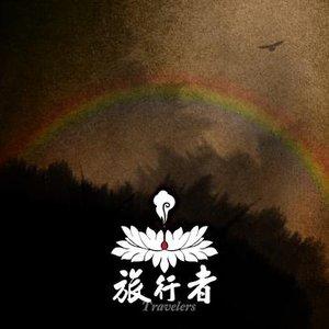 Bild für '旅行者'
