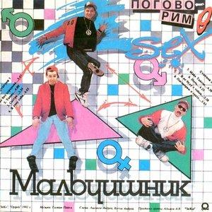 Image for 'Поговорим О Сексе'