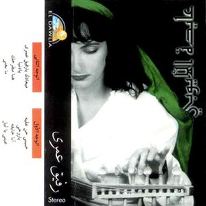 Image for 'رفيق عمري'