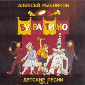 Image for 'Детские Песни. Часть I'
