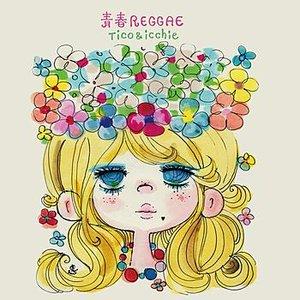 Image for 'Seishun Raggae'
