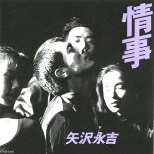 Image for '情事'