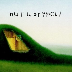 Image for 'nuT & orypcbl'