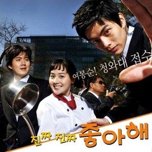 Image for '진짜진짜 좋아해 OST'