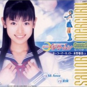 Image pour 'Pretty Guardian Sailor Moon Character Song: Mizuno Ami'