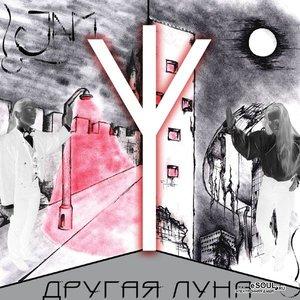 Image for 'Проклятые игры проклятого рода'