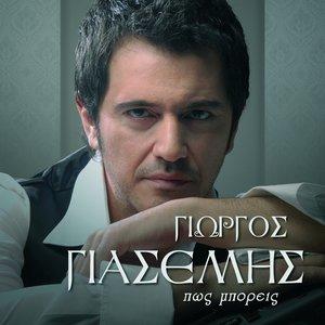 Image for 'Pos Mporeis'