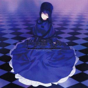 Image for '魔法使いの夜 オリジナルサウンドトラック'