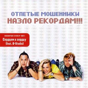 Image for 'Сердцем к сердцу'