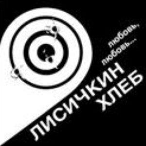 Image for 'Любовь... Любовь...'