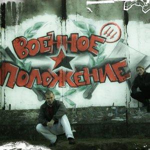 Image for 'Военное Положение'
