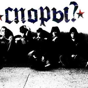 Image for 'Споры?'