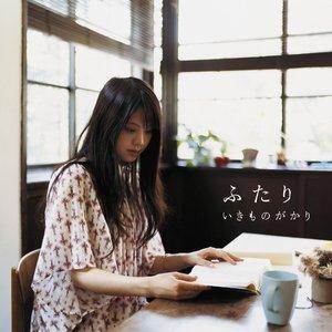 Imagem de 'ふたり-instrumental-'