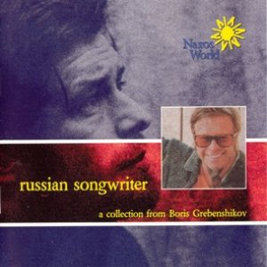 Image for 'Russian Songwriter'