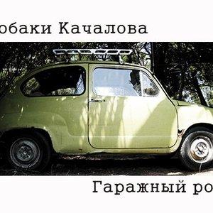 Immagine per 'Гаражный Рок'