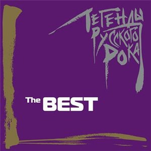 Image pour 'Legend Russian Rock The Best 1'