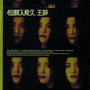 Image for '但願人長久'