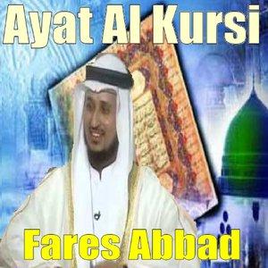 Image for 'Ayat Al Kursi (Quran - Coran - Islam)'