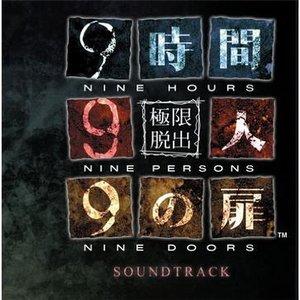 Image for '極限脱出9時間9人9の扉 サウンドトラック'
