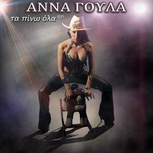 Image for 'Η Άννα στη Βουλή (διαφημιστικό) (Bonus Track)'