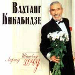 Image pour 'Ларису Ивановну Хочу'