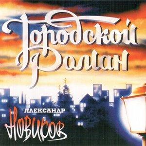 Image for 'Городской Роман'