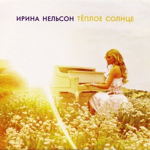 Image for 'Тёплое солнце'