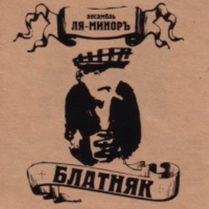 Image for 'Блатняк'