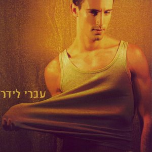 Image for 'Better Nothing Than Almost / Yoter Tov Klum Mi'kimat'