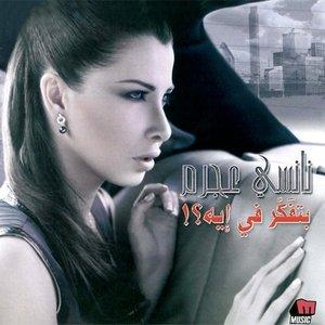 Image for 'Ebn El Jiran'