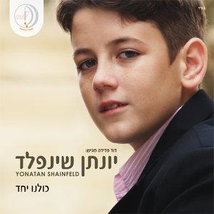Image for 'Yonatan Shainfeld'