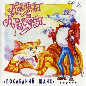 Immagine per 'Кисуня И Крысуня'