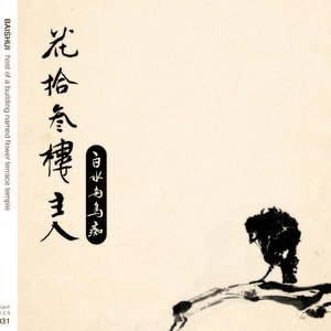 Image for '立夏'