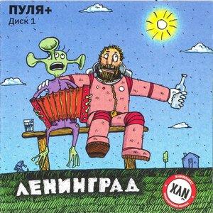 Bild für 'Пуля+ (disc 1)'