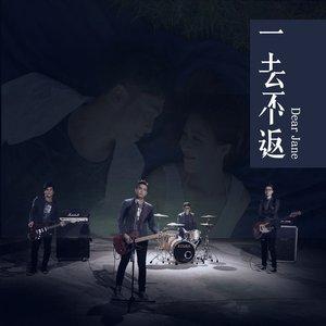 Image for '一去不返'