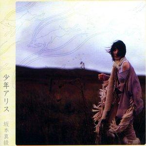 Image for 'Okitegami'