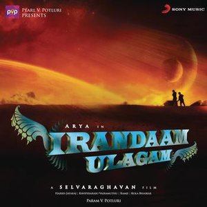 Image for 'Irandaam Ulagam (Original Motion Picture Soundtrack)'