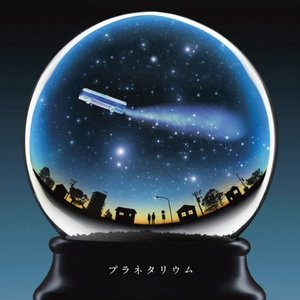 Image pour 'プラネタリウム'
