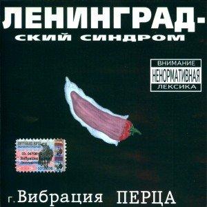 Image for 'Вибрация Перца'