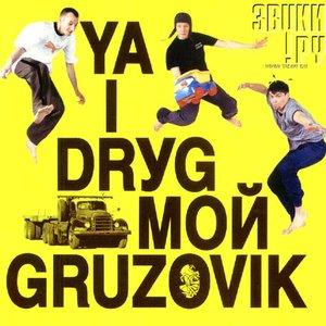 Image for 'Ya I Drуg Мой Gruzovik'