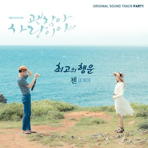 Image for '괜찮아 사랑이야 OST Part 1'
